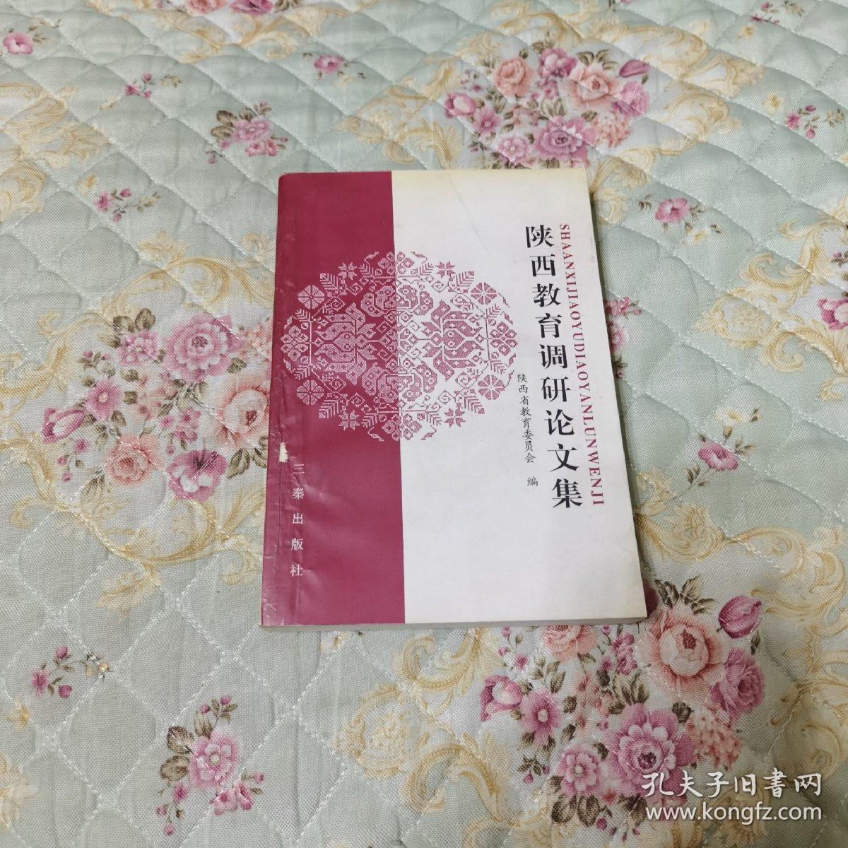 陕西教育调研论文集(一版一印)前封皮下有一点破请看清门图片在下单