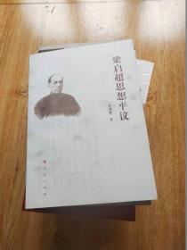梁启超思想平议