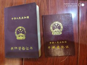 教师资格证书,中华人民共和国干部退休证,合售