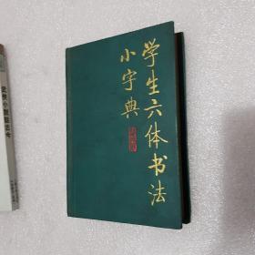 学生六体书店小字典