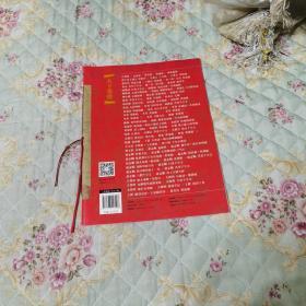 中国历代名家墨宝:文徵明书归去来辞.琵琶行:文征明前后赤壁赋:文征明行草千字文(3册合售)版次与出版时间以图片为准请看清图片在下单