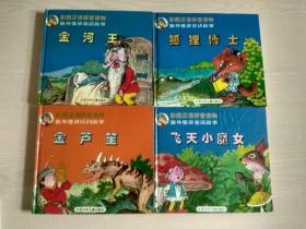 彩色汉语拼音读物 狼外婆讲童话故事(金葫芦 、 金河王、飞天小魔女、狐狸博士)4本合售