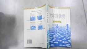 文本的世界,中心与边缘,哲学的改造(后现代思潮丛书)3本合售!Y7