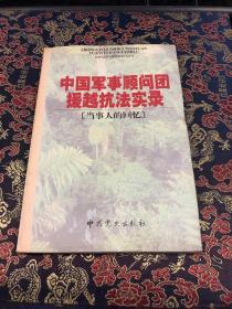 中国军事顾问团援越抗法实录 (当事人的回忆)