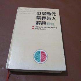 中华当代茶界茶人辞典初编