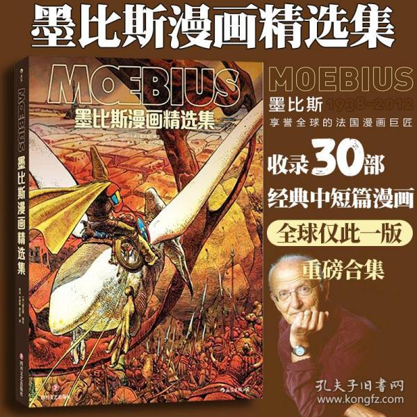 墨比斯漫画精选集