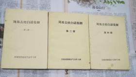 周易古经白话集解 2/3/4册