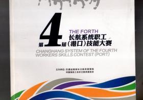 第4届长航系统职工(港口)技能大赛
