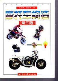 摩托车综合系列丛书.摩托车构造.第三版