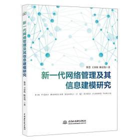 新一代网络管理及其信息建模研究