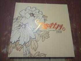 《2009 千姿牡丹》第五组 博览世界邮展相约牡丹花城 【邮票珍藏】