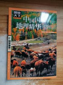 正版图说天下·国家地理系列:中国国家地理精华 /《图说天下·国