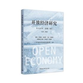 开放经济研究(第三期)