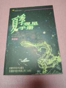 夏季观星手册