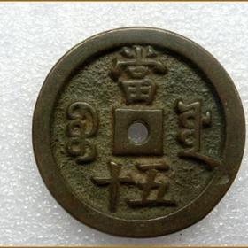古币 铜钱【咸丰重宝方口圆孔宝源当五十】稀有品种