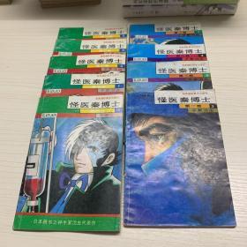 怪医秦博士(海南版)9本合售