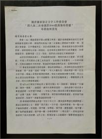 """中华慈善总会创始人、全国政协委员 陈玉书(194- ) 签名 1995年《关于国家语言文字工作委员会""""对八届二次会议第2044号提案的答复""""奉悉后的意见》政协提案 文稿5页,附资料2页"""