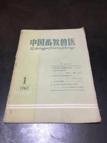 中国畜牧兽医 1963年第1期