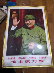 毛主席像(铁皮)军装 四个伟大(44*30CM)  福州第一印刷厂耐高温涂料印制  包老  实物图  品自定 104-8号柜