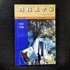 携程走中国:旅游系列丛书.浙江·安徽