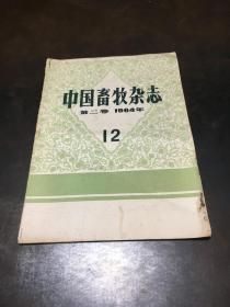 中国畜牧杂志(月刊) 第二卷1964年第12期