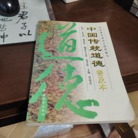 中国传统道德:普及本
