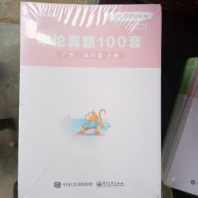 申论真题100套广东深圳卷上下册