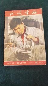 民族画报(1960年第5期)