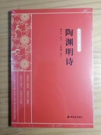 陶渊明诗(新编学生国学丛书)