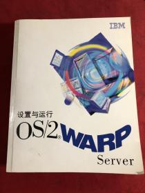 OS/2 Warp【用户手册,入门,设置与运行
