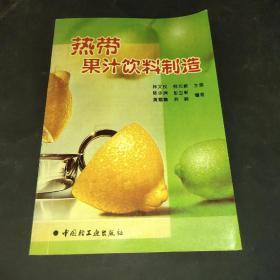 热带果汁饮料制造