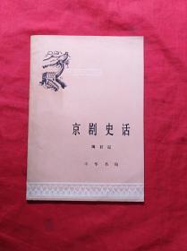京剧史话(插图本)(03柜)