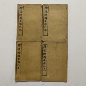 民国石印线装本《增像绘图女仙外史》存:卷二、三、四、七