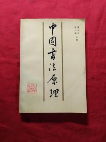 中国书法原理(03柜)