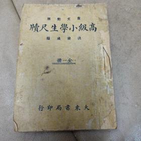 言文对照:《高级小学生尺牍》(全一册)民国版