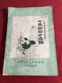 杭州中草药验方选编