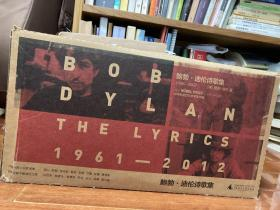 新民说  鲍勃·迪伦诗歌集(1961—2012):全八册