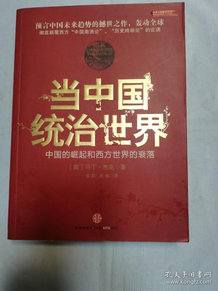 当中国统治世界:西方世界的衰落和中国的崛起