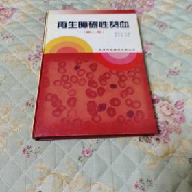 再生障碍性贫血  扫码上书