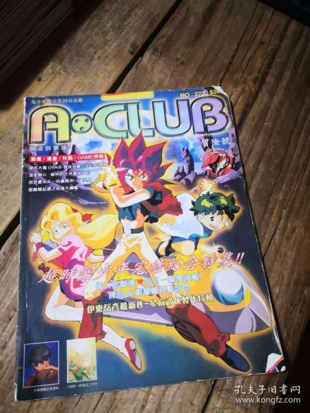A CLUB 动画俱乐部 273期