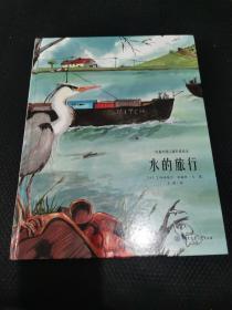 阿基米德儿童科普绘本:水的旅行