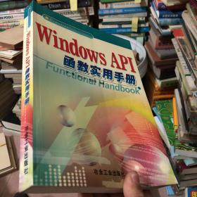 Windows API函数实用手册