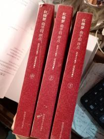红楼梦 俞平伯 评点(上中下 全三册)