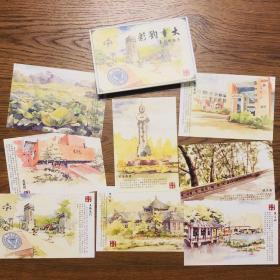重庆大学手绘明信片 彩韵重大系列明信片