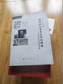 国语的文学与文学的国语:五四时期白话文学文献史料辑