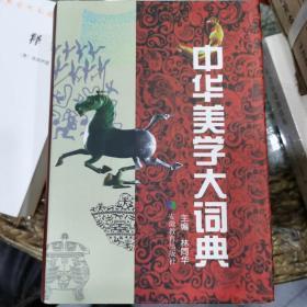 中华美学大词典