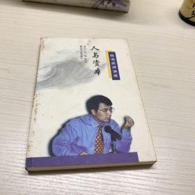 人与资本:陈浩武讲演录