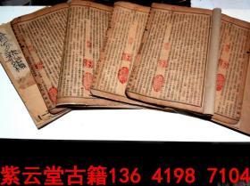 【清】中医;急救方【验方新编】全套 #5566