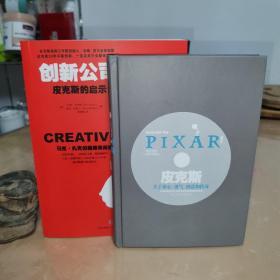 皮克斯:全球独具创造力的动画品牌持续创新的秘密