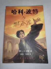 哈利·波特与死亡圣器(正版,有标、防伪水印)